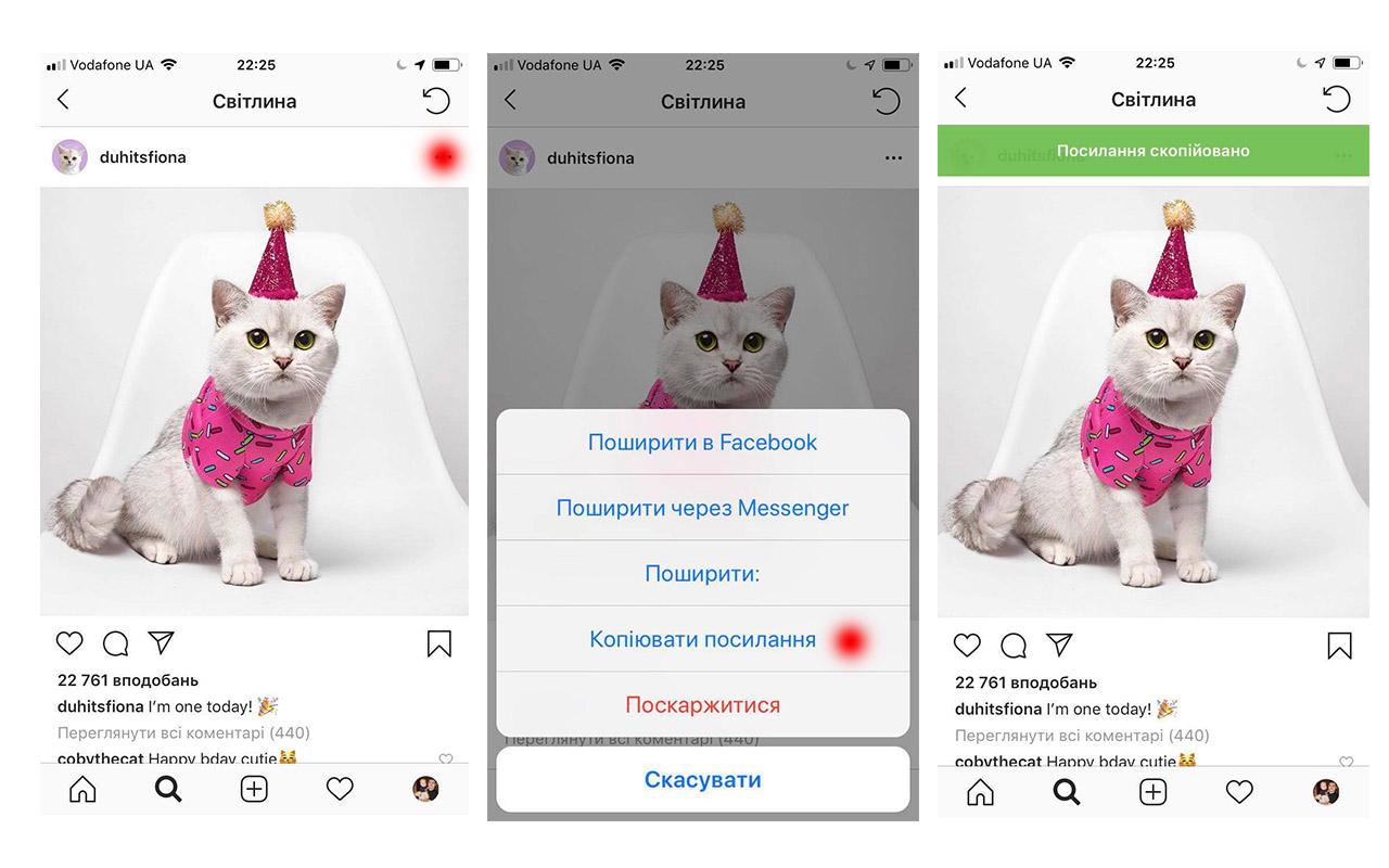 Як легко завантажити фото з Instagram - social-media