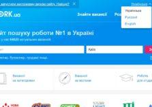Навіщо Work.ua запустив англійську версію сайту.