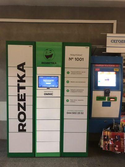 «Розетка» запустила доставку в почтомати. Поки тільки в Києві - news