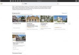 Google запустив сайт для планування подорожей. Є маршрути по Україні