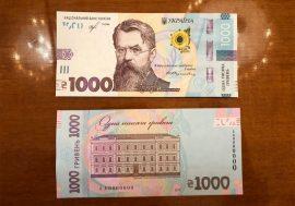 В Україні вводять купюру в 1000 грн: як вона виглядає і як захищена
