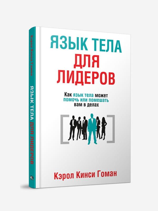 Як стати лідером? Ось десять книг для вас. - spectrliked, create-our-history