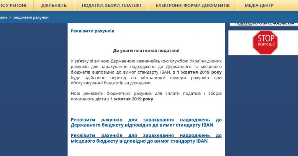 Як знайти нові рахунки для податкової - З 1 жовтня в Україні зміняться реквізити для оплати податків. - news, business
