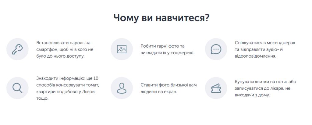 «Київстар» відкрив онлайн-школу «Смартфон для батьків». Тут навчать робити фото та спілкуватися в месенджерах - tech, news, country