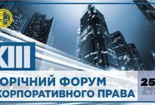 XIII Щорічний форум з корпоративного права Асоціації правників України