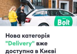 Нова послуга Bolt – кур'єрська доставка Delivery. В планах — перевезення тварин