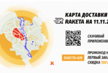 Український сервіс доставки їжі Raketa починає роботу в Києві. Доставка безкоштовна