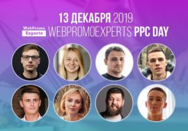 PPC Day – безкоштовна онлайн-конференція з контекстної реклами