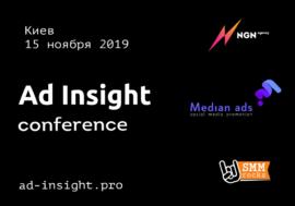 Ad Insight Conference – міжнародна конференція з реклами в соціальних медіа