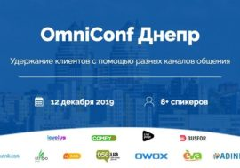 Конференція по омніканальному маркетингу – OmniConf від eSputnik!