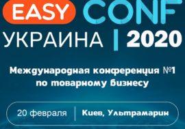 Міжнародна конференція по товарному бізнесу EasyConf