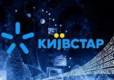 «Київстар» запустив універсальний стартовий пакет без тарифу: для планшетів, IoT і самостійної заміни SIM