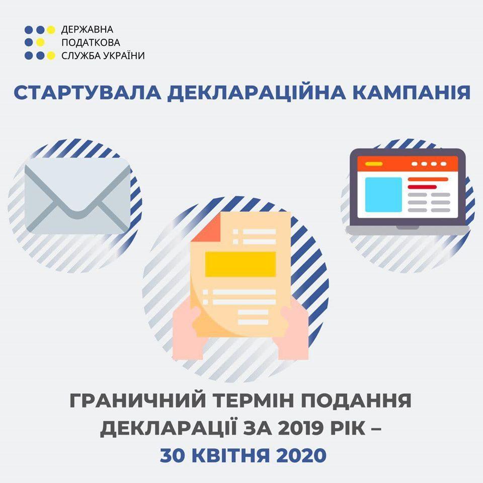 Як отримати довідку про доходи онлайн - інструкція Податкової - news