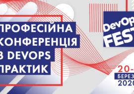 Запрошуємо на DevOps Fest 2020! Українська професійна DevOps конференція
