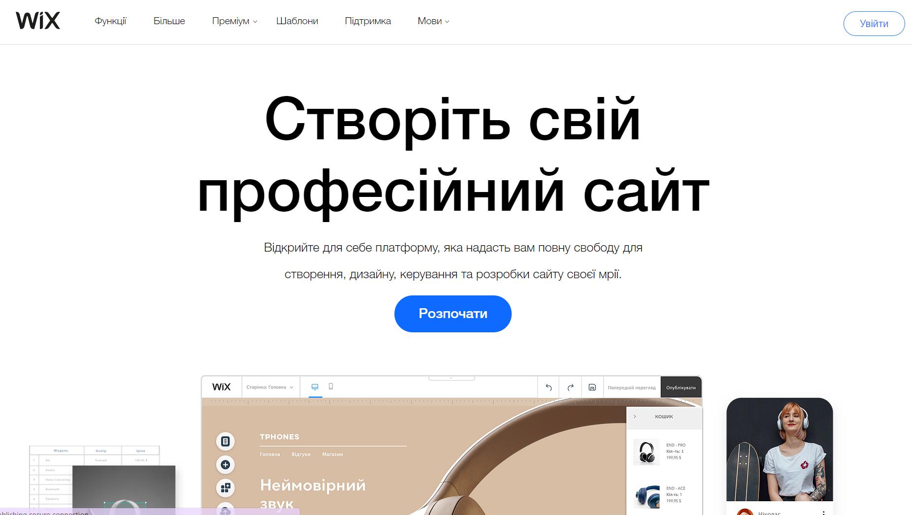 Топ-15 конструкторів сайтів. Огляд - tech, startups, online-marketing