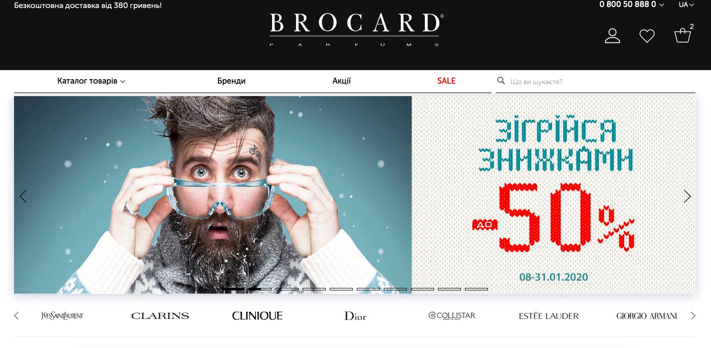 Мережа косметики і парфумерії Brocard запустила однойменний інтернет-магазин - news, online-marketing, business