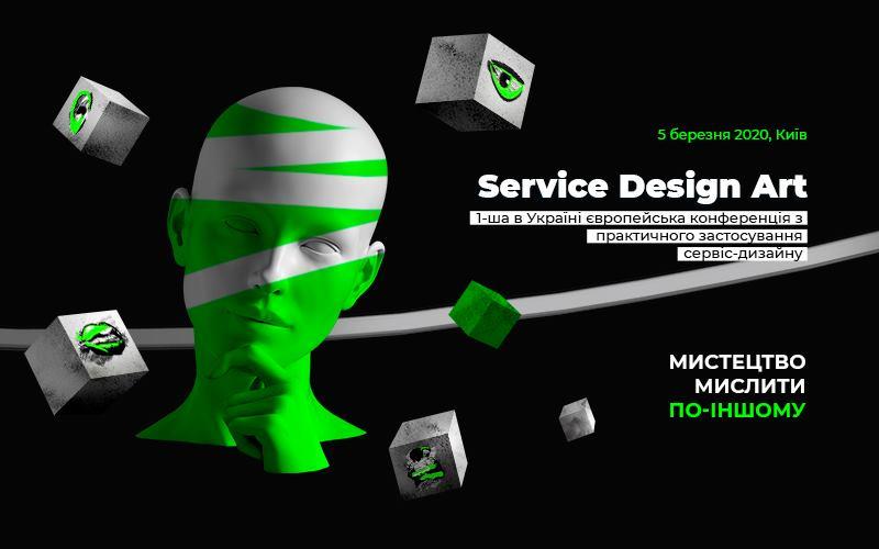 Service Design Art. У Києві розкажуть про практичнее застосування сервіс-дизайну у бізнесі - news, business
