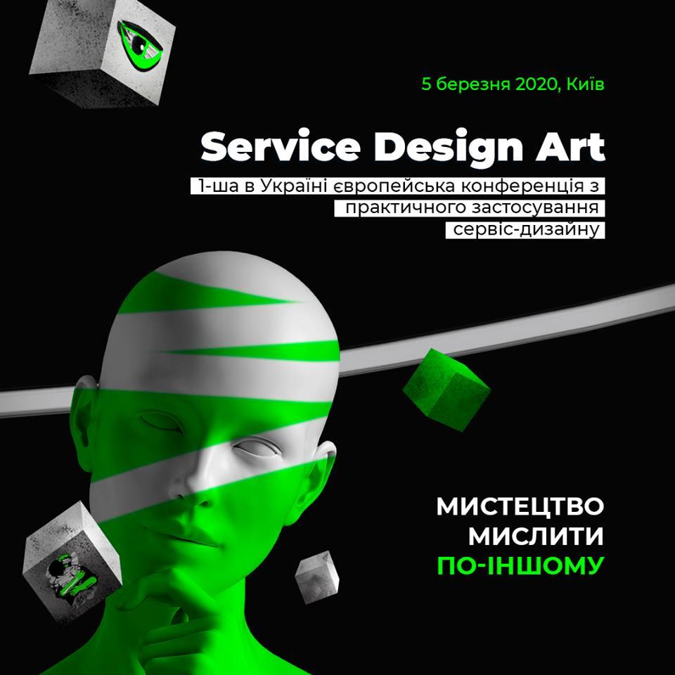 Service Design Art. Мистецтво мислити по-іншому.