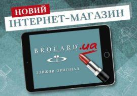 Мережа косметики і парфумерії Brocard запустила однойменний інтернет-магазин