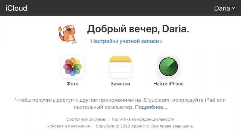 Apple представила спеціальну версію сайту iCloud.com для iPhone і Android - news, gadzhety