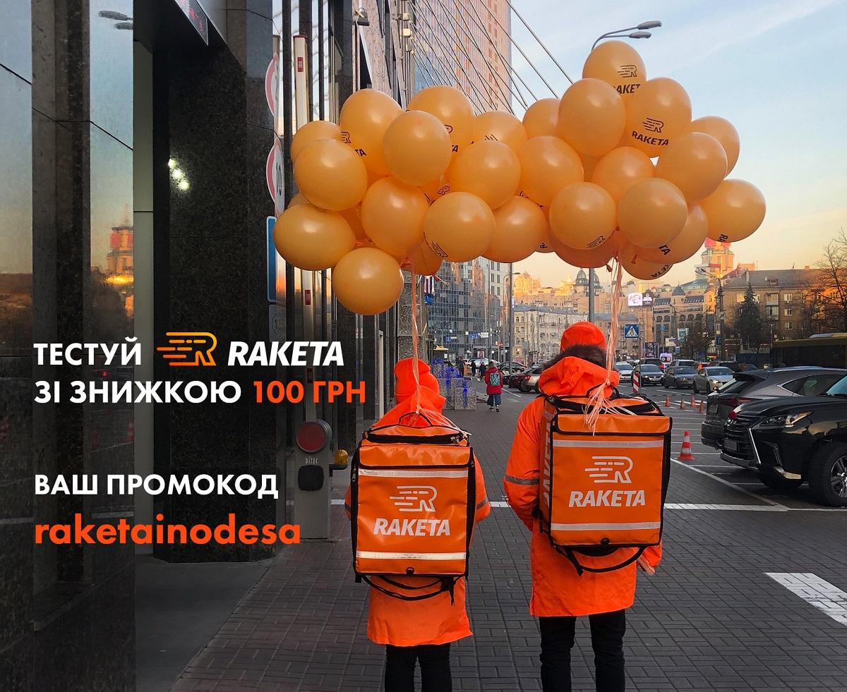 Український сервіс Raketa покрив всі міста-мільйонники - partners, news