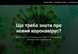 Уряд України запустив сайт про коронавіруc. Що з цим не так?