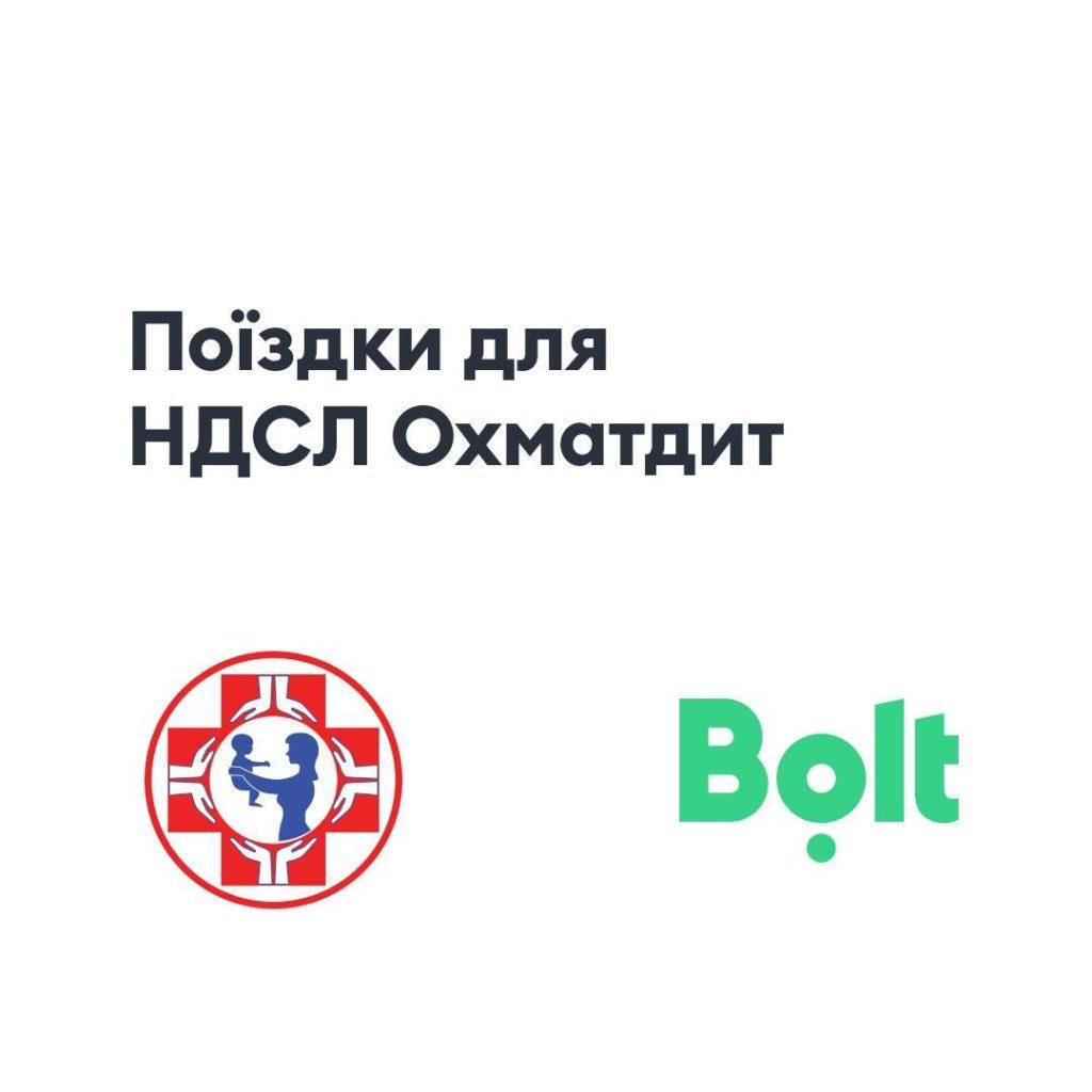 Bolt возитиме медиків Охматдиту на роботу - transport, news