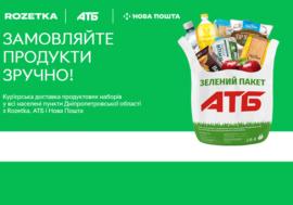 Rozetka, АТБ та «Нова Пошта» запустили доставку продуктів