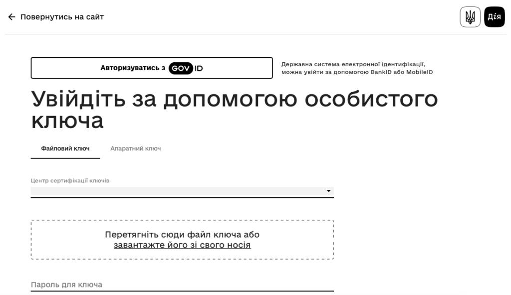 Кваліфікований електронний підпис «ПриватБанку»: як оформити онлайн - інструкція - tech, community, news, country