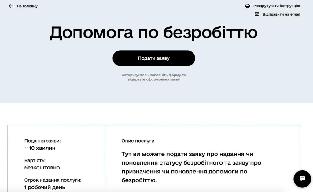 На порталі «Дія» запустили онлайн-сервіс допомоги по безробіттю - news, country