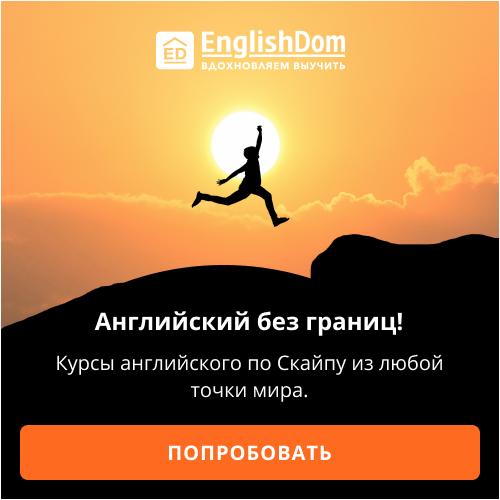 Спробуйте EnglishDom