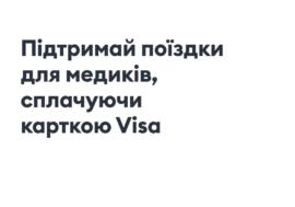 Visa і Bolt об'єдналися для допомоги медикам