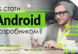 Як стати Android розробником