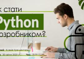 Як стати Python розробником