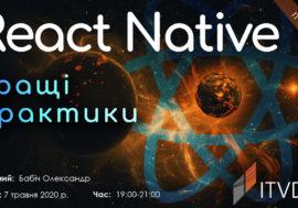 React Native найкращі практики