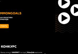 UAGENCY і Video Hub безкоштовно створять рекламну кампанію для трьох українських бізнесів