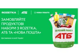 «АТБ», Rozetka та «Нова Пошта» запустили доставку продуктів по всій Україні
