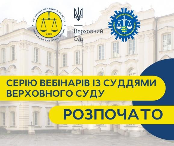 Спільний проект АПУ та Верховного Суду: старт безкоштовних вебінарів - partners, news