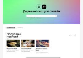 Запустилася платформа державних послуг «Дія». Як зареєструвати ФОП