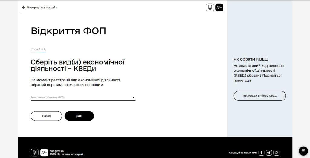Запустилася платформа державних послуг «Дія». Як зареєструвати ФОП - tech, startups, news, business