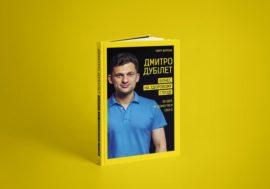 Книга «Дмитро Дубілет. Бізнес на здоровому глузді» вже в продажу