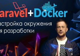 Вебінар Laravel + Docker. Налаштування оточення для розробки