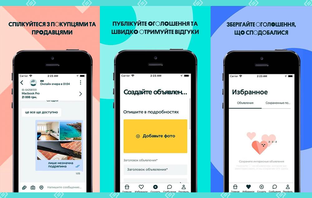 OLX провів великий ребрендинг: змінився логотип, слоган і дизайн платформи - news