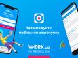 Вийшов мобільний додаток Work.ua для Android і iOS