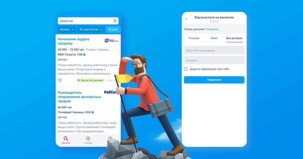 Вийшов мобільний додаток Work.ua для Android і iOS - social-media, news