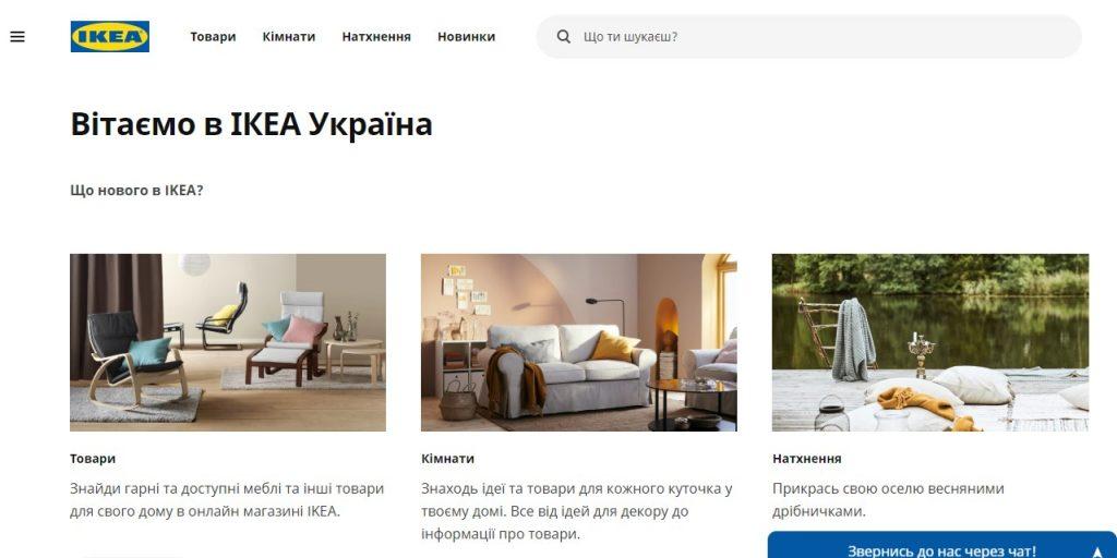 IKEA запустила інтернет-магазин в Україні - news, country