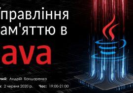 Управління пам'яттю в Java — вебінар від ITVDN