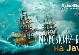 Морський бій на Java за 2 дні — онлайн-тренінг від ITVDN