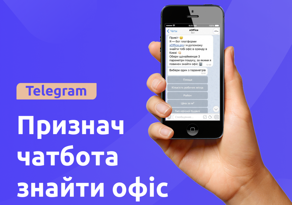 Український стартап xOffice створив чатбот, якому можна доручити пошук офісу - tech, news