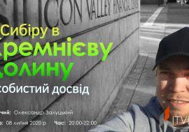 З Сибіру в Кремнієву долину. Особистий досвід — вебінар від ITVDN